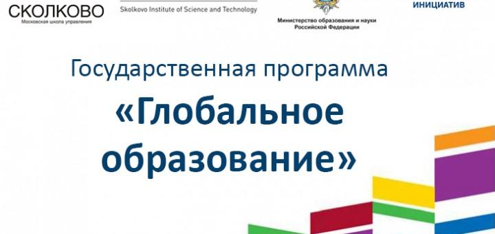 Cтипендиальная программа правительства для обучения за рубежом.