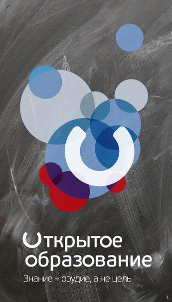 Национальная платформа открытого образования официально запустилась в Москве.