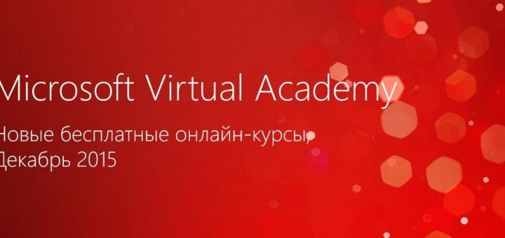 Новые бесплатные курсы виртуальной академии Microsoft Virtual Academy, декабрь 2015