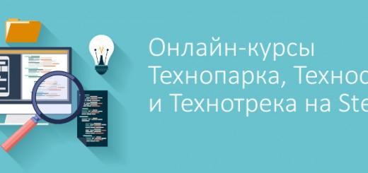 Новые онлайн-курсы от Mail.Ru Group