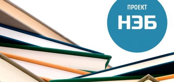 Научные библиотеки: «КиберЛенинка» и государственная НЭБ, что эффективнее?