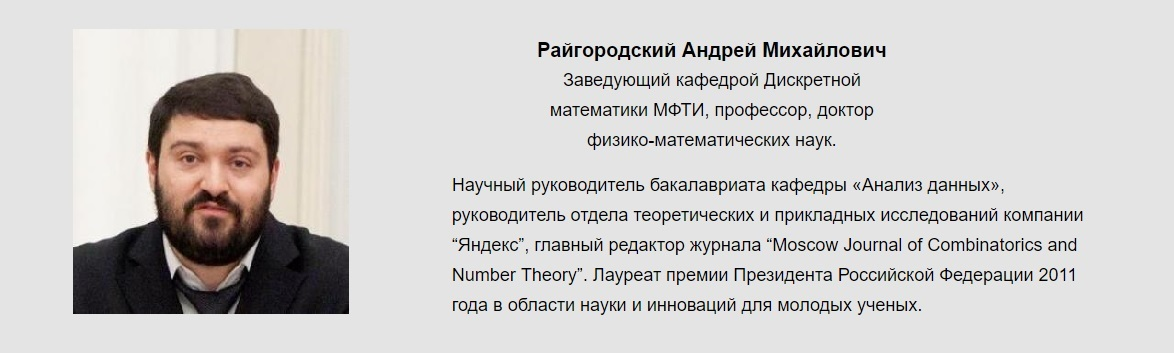 МФТИ запустил платную онлайн-магистратуру.