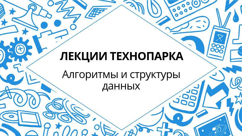 Лекции Технопарка. Курс «Алгоритмы и структуры данных»