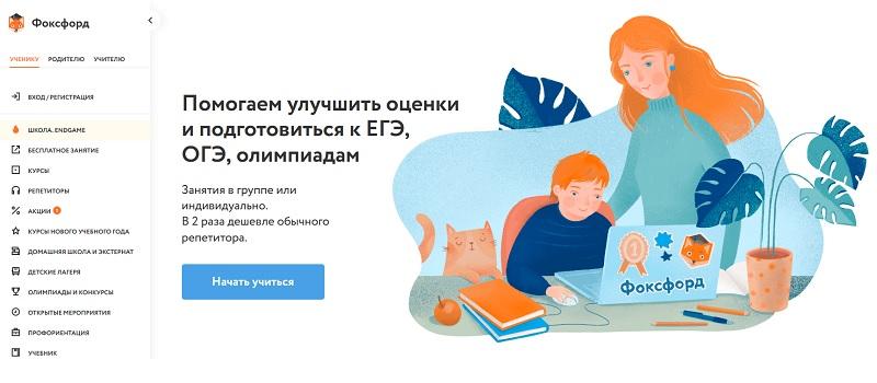 Самые эффективные сервисы онлайн-уроков для учеников и преподавателей: пятерка лучших